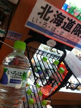irohasu.JPGのサムネール画像